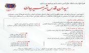 فراخوان مسابقه طراحی معماری و شهرسازی میدان قدس سیرجان